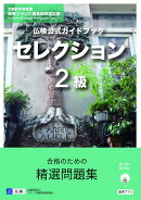仏検公式ガイドブックセレクション2級(CD付)