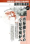 国際労働運動(vol.11(2016.8))