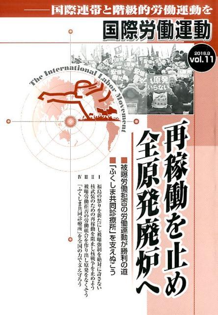 国際労働運動(vol.11(2016.8)) 国際連帯と階級的労働運動を 再稼動を止め全原発廃炉へ [ 国際労働運動研究会 ]