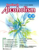 Frontiers in Alcoholism(Vol.7 No.2(2019)