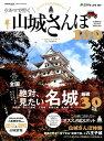 クルマで行く山城さんぽ100 絶対インスタにアップしたい「絶対見たい名城」30選 (CARTOP MOOK ACTIVE LIFE 009)