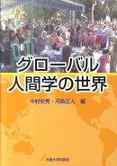 グローバル人間学の世界