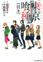 Novel東京喰種 日々 (JUMP j BOOKS) [ 石田スイ ]