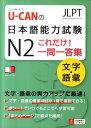 U-CANの日本語能力試験N2これだけ!一問一答集文字・語彙 [ ユーキャン日本語能力試験研究会 ]