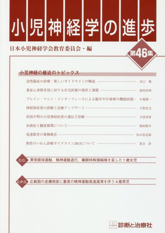小児神経学の進歩(第46集) [ 日本小児神経学会教育委員会 ]