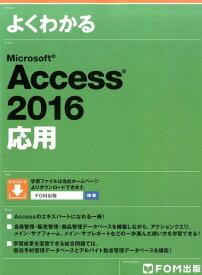よくわかるMicrosoft Access 2016応用 [ 富士通エフ・オー・エム ]