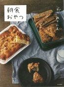 【バーゲン本】朝食おやつ