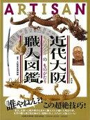 【バーゲン本】近代大阪職人図鑑 ものづくりのものがたり