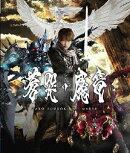 牙狼<GARO>〜蒼哭ノ魔竜〜【Blu-ray】