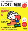 はじめてママ&パパのしつけと育脳 (実用No.1シリーズ) [ 成田奈緒子 ]