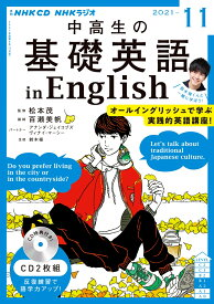 NHK CD ラジオ中高生の基礎英語 in English 2021年11月号