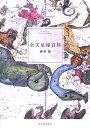 全天星座百科改訂新版 [ 藤井旭 ]