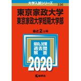 東京家政大学・東京家政大学短期大学部(2020) (大学入試シリーズ)