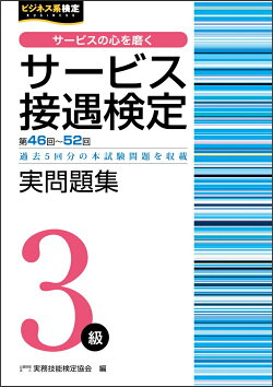 サービス接遇検定実問題集3級(第46〜52回)
