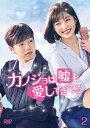 カノジョは嘘を愛しすぎてる DVD-BOX2 [ イ・ヒョヌ ]