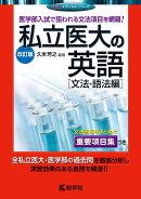 私立医大の英語〔文法・語法編〕(2018)改訂版