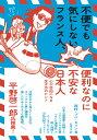 不便でも気にしないフランス人、便利なのに不安な日本人 心が自由になる生き方のヒント [ 西村・プペ・カリン ]