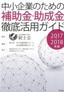 中小企業のための補助金・助成金徹底活用ガイド2017〜2018年版