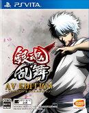 銀魂乱舞 AV EDITION - アニメサウンド&ボイスエディション - PS Vita版