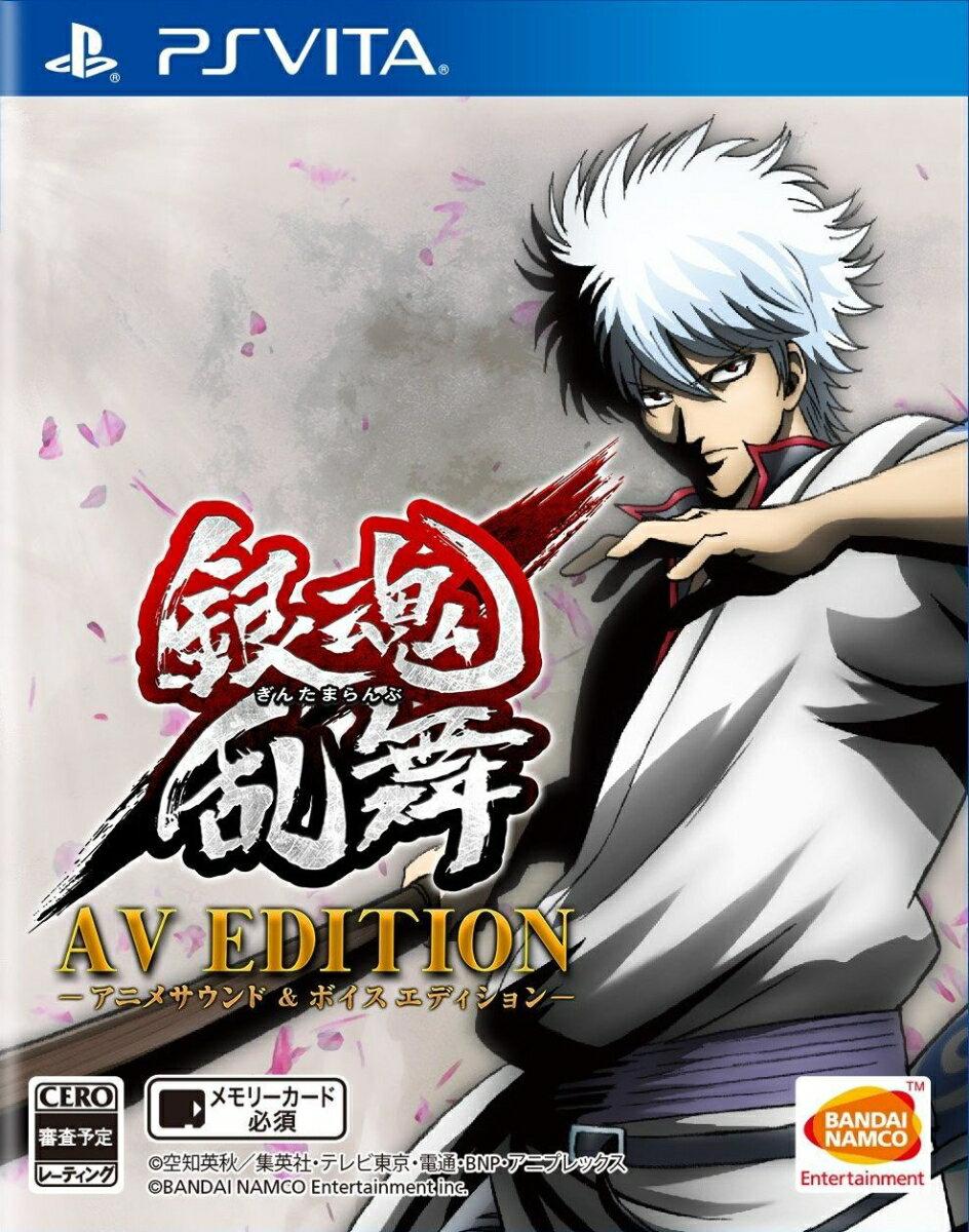 銀魂乱舞 AV EDITION-アニメサウンド&ボイスエディションー PS Vita版