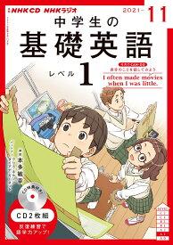 NHK CD ラジオ中学生の基礎英語 レベル1 2021年11月号