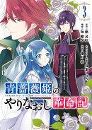 青薔薇姫のやりなおし革命記(3)