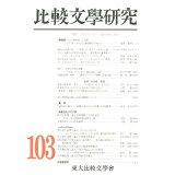 比較文學研究(第103號) 特輯:イギリス・ロマン主義の受容と変容