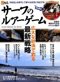 サーフのルアーゲーム 広大な砂浜で釣る最新戦略 (メディアボーイMOOK ソルト&ストリーム編集部総力編集)