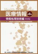 医療情報 情報処理技術編第6版