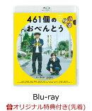 【楽天ブックス限定先着特典】461個のおべんとう【Blu-ray】(おべんとうイラストマグネット(レッド))