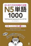 はじめての日本語能力試験N5単語1000 タイ語・インドネシア語版