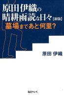 原田伊織の晴耕雨読な日々新版