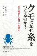 【バーゲン本】クモはなぜ糸をつくるのか?