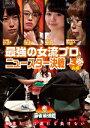 近代麻雀Presents 麻雀最強戦2020 最強の女流プロニュースター決戦 上巻 [ (趣味/教養) ]