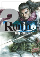 Runin(2)