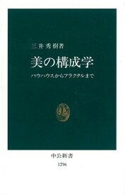美の構成学 バウハウスからフラクタルまで (中公新書) [ 三井秀樹(1942-) ]