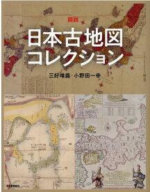 図説 日本古地図コレクション (ふくろうの本) [ 三好 唯義 ]
