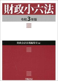 財政小六法 令和3年版 [ 財政会計法規編集室 ]