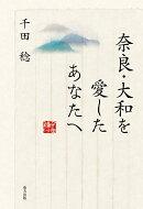 奈良・大和を愛したあなたへ