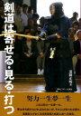 剣道は寄せる・見る・打つ [ 遠藤正明 ]