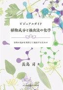 ビジュアルガイド植物成分と抽出法の化学