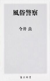 風俗警察 (角川新書) [ 今井 良 ]
