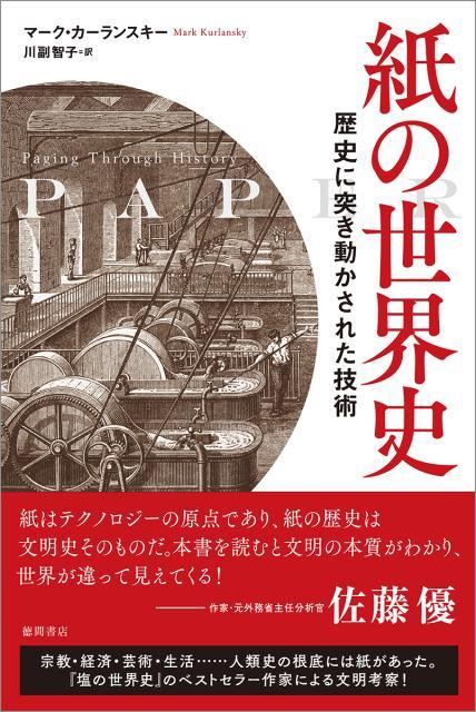 紙の世界史 PAPER 歴史に突き動かされた技術 [ マーク・カーランスキー ]