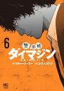警部補ダイマジン ( 6) (ニチブンコミックス) [ リチャード・ウー ]