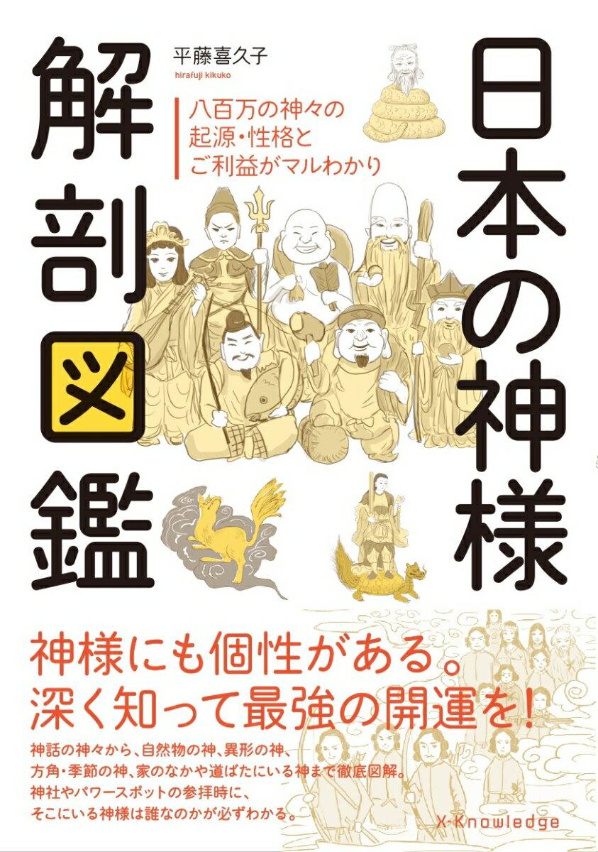 日本の神様解剖図鑑 [ 平藤喜久子 ]