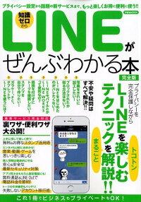【楽天】LINEがぜんぶわかる本完全版 プライバシー設定から話題の新サービスまで、もっと楽しくお得に (洋泉社MOOK)