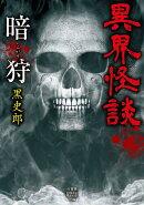 異界怪談 暗狩(3)