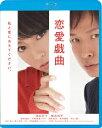 恋愛戯曲 私と恋におちてください。【Blu-ray】 [ 深田恭子 ]