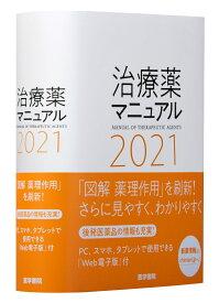 治療薬マニュアル 2021 [ 高久 史麿 ]