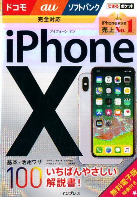 iPhoneX基本&活用ワザ100ドコモ/au/ソフトバンク完全対応 (できるポケット) [ 法林岳之 ]